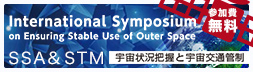 International Symosium on Ensuring stable use of outer space